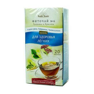 Фито Чай № 6 - для здоровья легких