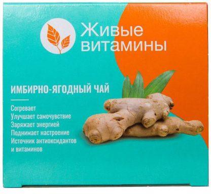 Имбирно-ягодный чай «Живые витамины» Ассорти.