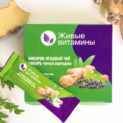 Имбирно-ягодный чай Живые витамины Вкус ИМБИРЬ-ЧЁРНАЯ СМОРОДИНА.
