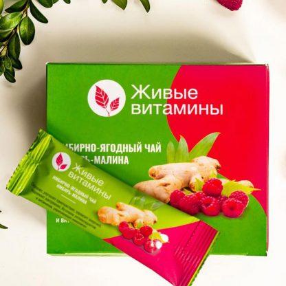 Имбирно-ягодный чай Живые витамины Вкус ИМБИРЬ-МАЛИНА.
